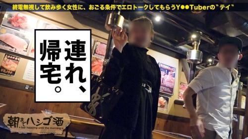 朝までハシゴ酒 08 永井みひな 12
