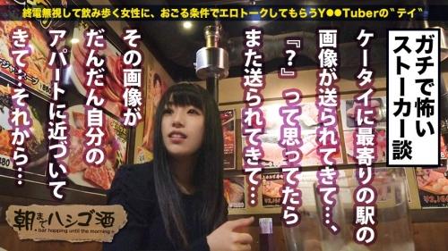 朝までハシゴ酒 08 永井みひな 13