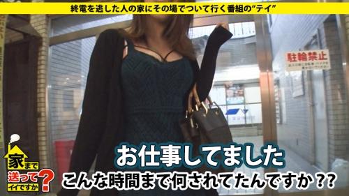 家まで送ってイイですか? case.103 えいこさん 21歳 キャバ嬢 (永瀬陽菜) 01