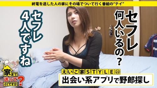 家まで送ってイイですか? case.103 えいこさん 21歳 キャバ嬢 (永瀬陽菜) 09