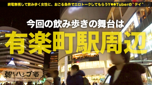 朝までハシゴ酒 36 in有楽町駅周辺 もな 23歳 フリーター(七瀬もな) 01