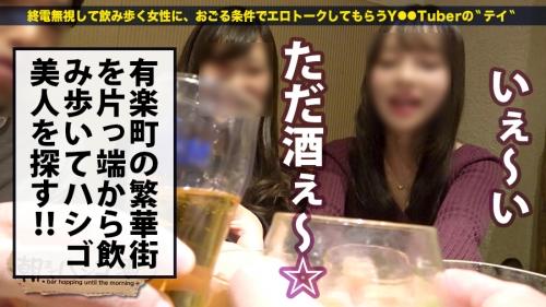 朝までハシゴ酒 36 in有楽町駅周辺 もな 23歳 フリーター(七瀬もな) 02