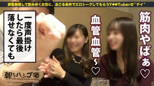朝までハシゴ酒 36 in有楽町駅周辺 もな 23歳 フリーター(七瀬もな) 03
