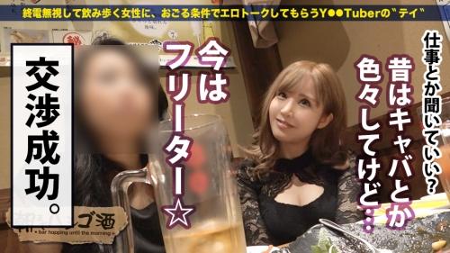 朝までハシゴ酒 36 in有楽町駅周辺 もな 23歳 フリーター(七瀬もな) 06