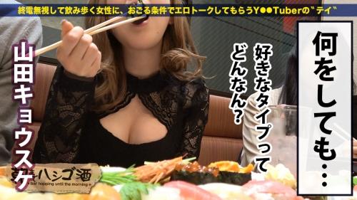 朝までハシゴ酒 36 in有楽町駅周辺 もな 23歳 フリーター(七瀬もな) 12