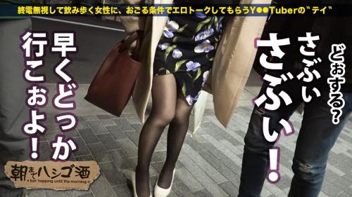 朝までハシゴ酒 36 in有楽町駅周辺 もな 23歳 フリーター(七瀬もな) 15