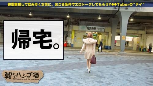 朝までハシゴ酒 36 in有楽町駅周辺 もな 23歳 フリーター(七瀬もな) 30