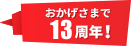 日刊エログ おかげさまで13周年!