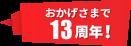日刊エログ おかげさまで13周年!