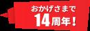日刊エログ おかげさまで14周年!