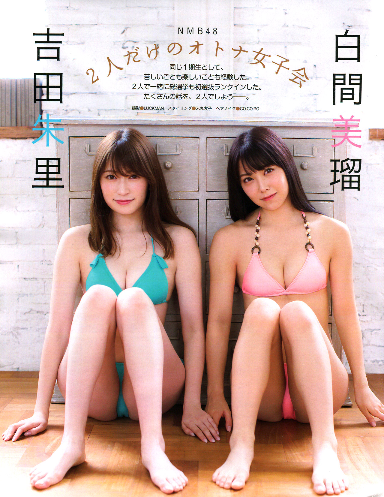 NMB48 白間美瑠 × 吉田朱里