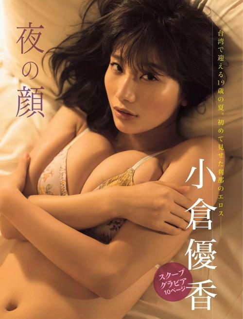 小倉優香 22
