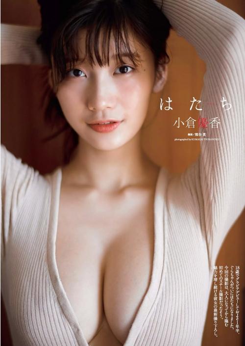 小倉優香 01