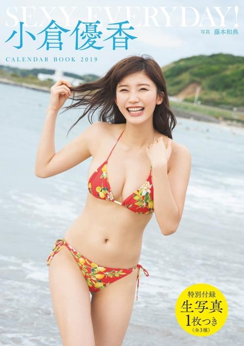 小倉優香 20