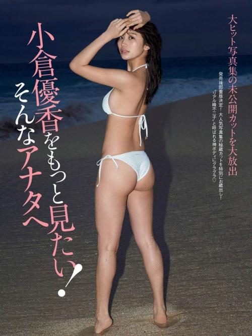 小倉優香 35