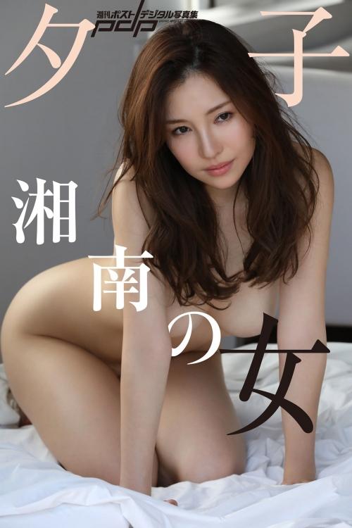 小野夕子『湘南の女』ヌードグラビア 15