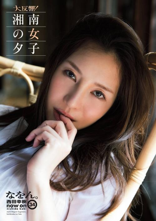 小野夕子『湘南の女』ヌードグラビア 22