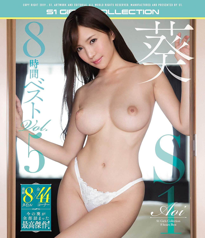 葵 S1 8時間ベスト Vol.5
