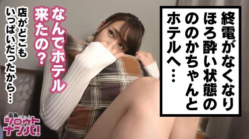 <女子大生をガチ口説きNO.009> ののか 21歳 大学生(咲野の花) 08