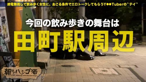 朝までハシゴ酒 34 in田町駅周辺 ののかちゃん 20歳 アパレル店員 咲野の花 02