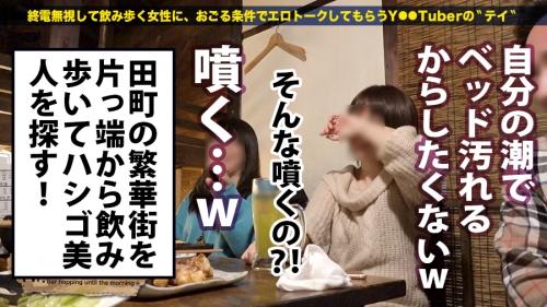 朝までハシゴ酒 34 in田町駅周辺 ののかちゃん 20歳 アパレル店員 咲野の花 03