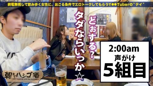朝までハシゴ酒 34 in田町駅周辺 ののかちゃん 20歳 アパレル店員 咲野の花 04