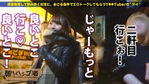 朝までハシゴ酒 34 in田町駅周辺 ののかちゃん 20歳 アパレル店員 咲野の花 05