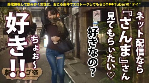 朝までハシゴ酒 34 in田町駅周辺 ののかちゃん 20歳 アパレル店員 咲野の花 06