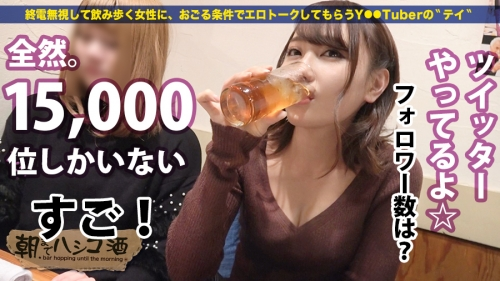 朝までハシゴ酒 34 in田町駅周辺 ののかちゃん 20歳 アパレル店員 咲野の花 08