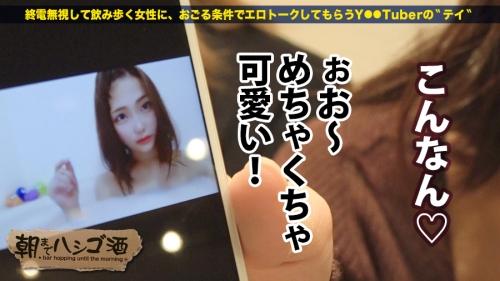 朝までハシゴ酒 34 in田町駅周辺 ののかちゃん 20歳 アパレル店員 咲野の花 09