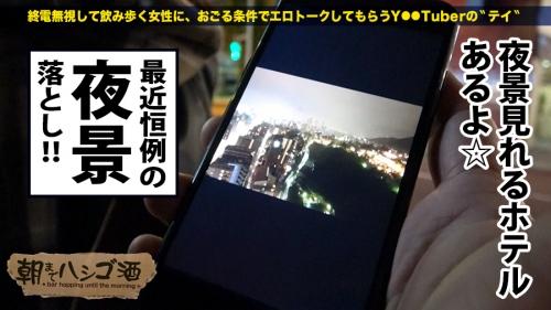 朝までハシゴ酒 34 in田町駅周辺 ののかちゃん 20歳 アパレル店員 咲野の花 13