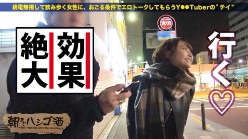 朝までハシゴ酒 34 in田町駅周辺 ののかちゃん 20歳 アパレル店員 咲野の花 14