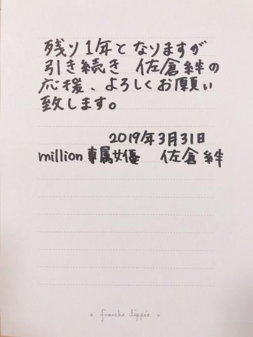 佐倉絆 04
