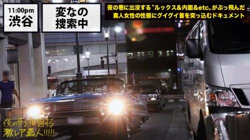 夜の巷を徘徊する激レア素人 01 エリちん 27歳 自称