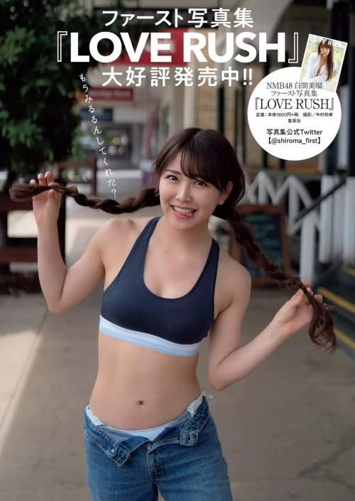 NMB48 白間美瑠 写真集『LOVE RUSH』 髪ブラ&Tバックお尻グラビア 07