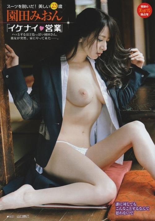 園田みおん 57