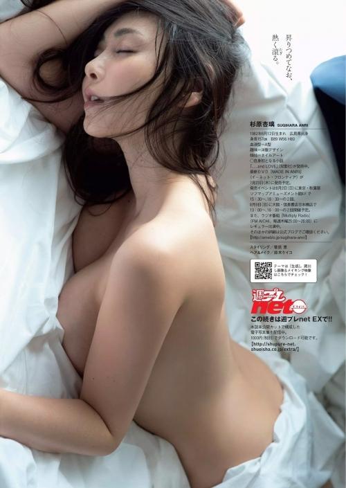 杉原杏璃 48