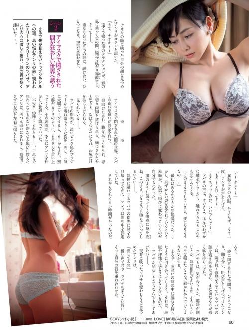 杉原杏璃 67