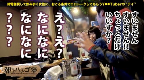 朝までハシゴ酒 19 in 新大久保駅周辺 やよい 23歳 音楽の先生(高野しずか) 01