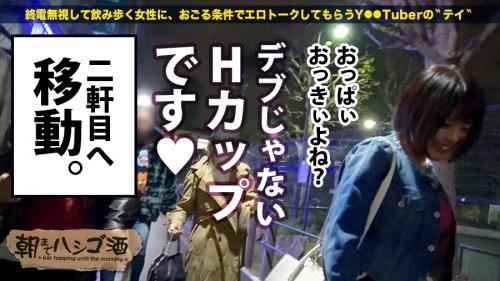 朝までハシゴ酒 19 in 新大久保駅周辺 やよい 23歳 音楽の先生(高野しずか) 05