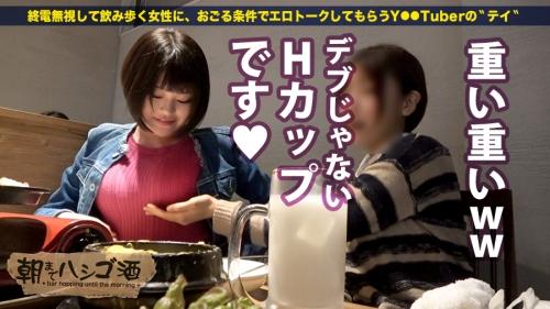 朝までハシゴ酒 19 in 新大久保駅周辺 やよい 23歳 音楽の先生(高野しずか) 06