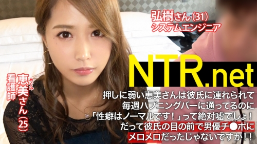 NTR.net case1