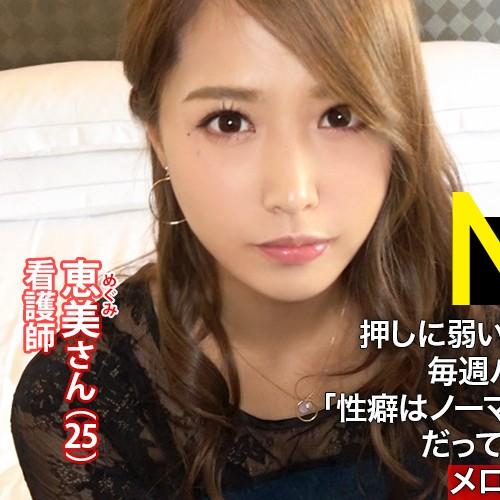 NTR.net めぐみさん 25歳 看護師 通野未帆