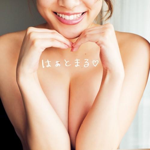 都丸紗也華 最新写真集 『はぁとまる』でブラを取った☆セミぬーど写真