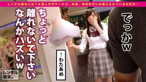 レンタル彼女 09 ゆい 22歳 看護師(富田優衣) 05