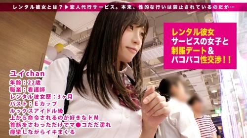 レンタル彼女 09 ゆい 22歳 看護師(富田優衣)