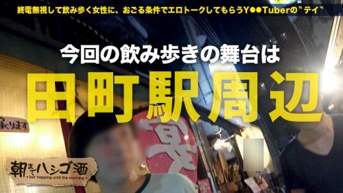 MGS動画 朝までハシゴ酒 29 in田町駅周辺 月野セリナ 01