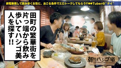 MGS動画 朝までハシゴ酒 29 in田町駅周辺 月野セリナ 02