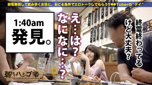 MGS動画 朝までハシゴ酒 29 in田町駅周辺 月野セリナ 03