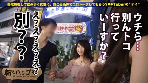 MGS動画 朝までハシゴ酒 29 in田町駅周辺 月野セリナ 08